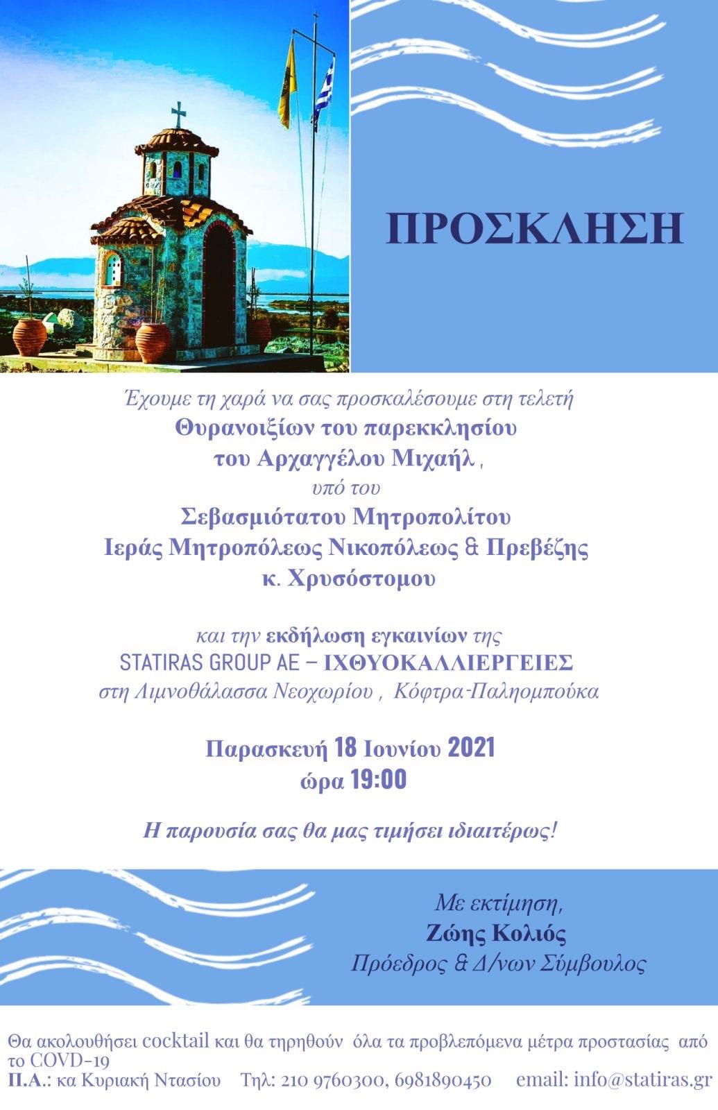 Εκδήλωση εγκαινίων – STATIRAS GROUP – Ιχθυοκαλλιέργιες