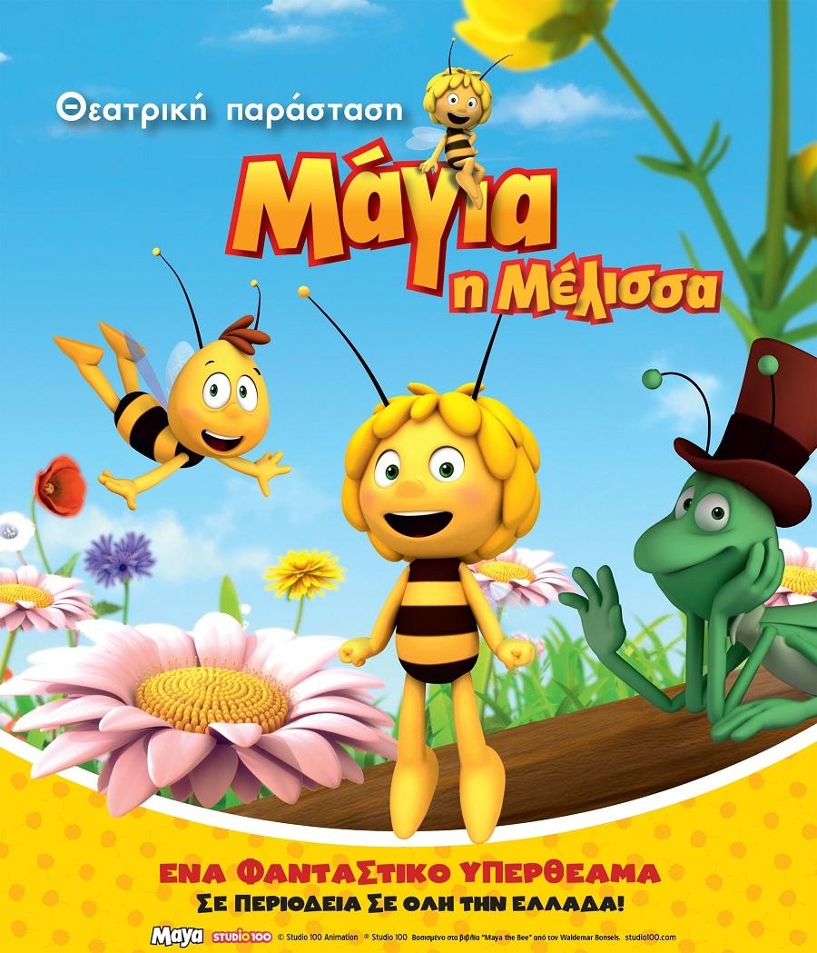 """Η επίσημη θεατρική παράσταση """"Μάγια η Μέλισσα"""" στην Πρέβεζα-"""